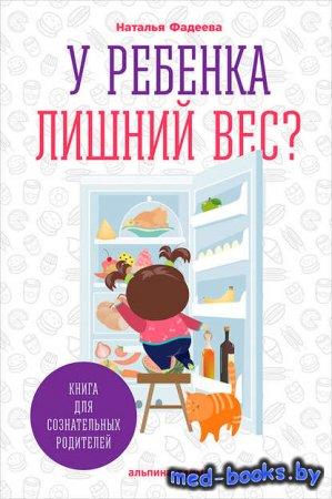 У ребенка лишний вес? Книга для сознательных родителей и их детей - Наталья ...