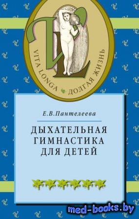 Дыхательная гимнастика для детей - Е. В. Пантелеева - 2012 год