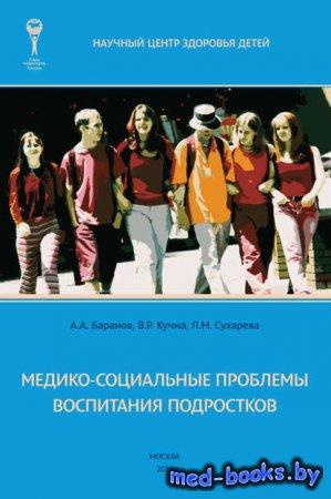 Медико-социальные проблемы воспитания подростков. Монография - А. А. Барано ...