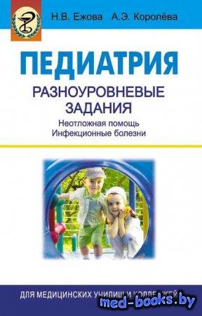 Педиатрия. Разноуровневые задания. Неотложная помощь. Инфекционные болезни  ...
