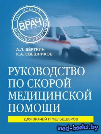 Руководство по скорой медицинской помощи. Для врачей и фельдшеров - А. Л. В ...