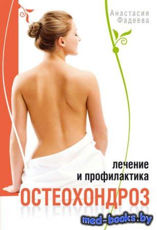Остеохондроз. Лечение и профилактика - Анастасия Фадеева - 2012 год