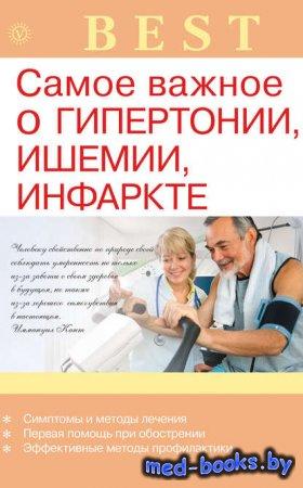 Самое важное о гипертонии, ишемии, инфаркте - Ирина Малышева - 2013 год