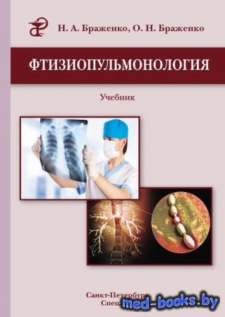 Фтизиопульмонология. Учебник - Н. А. Браженко, О. Н. Браженко - 2014 год