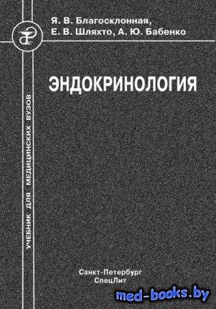 Эндокринология - Я. В. Благосклонная - 2012 год