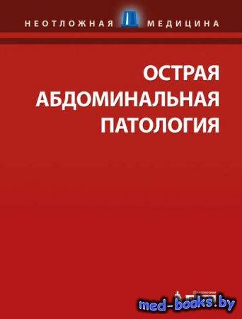 Острая абдоминальная патология - Милан Д. Надкарни, Алан Хейнс, Ангела М. М ...