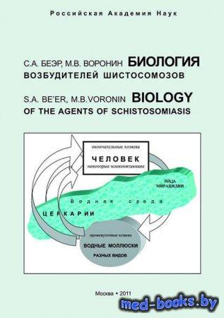 Биология возбудителей шистосомозов - С. А. Беэр, М. В. Воронин - 2011 год