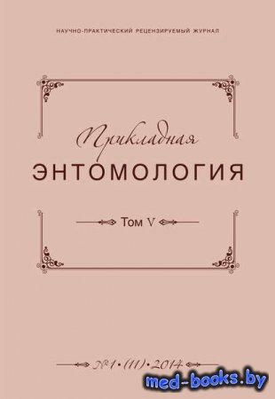 Прикладная энтомология №01 (11) 2014