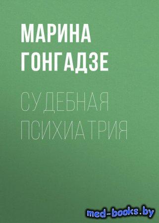 Судебная психиатрия - Марина Гонгадзе - 2017 год