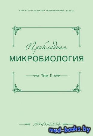 Прикладная микробиология №01 (03) 2014
