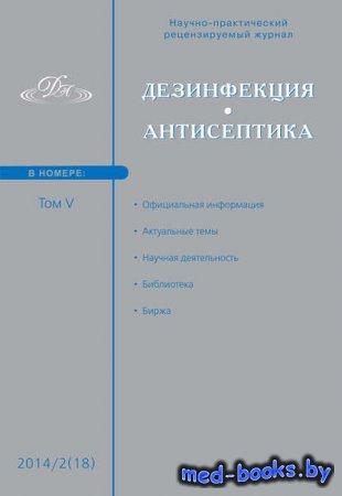 Дезинфекция. Антисептика. №02 (18) 2014