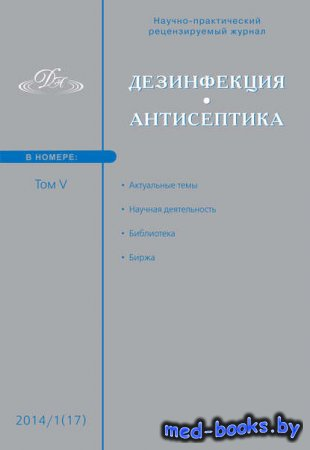 Дезинфекция. Антисептика. №01 (17) 2014