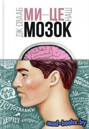 Ми – це наш мозок - Дік Свааб - 2010 год