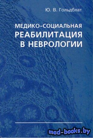 Медико-социальная реабилитация в неврологии - Ю. В. Гольдблат - 2015 год