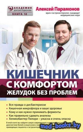 Кишечник с комфортом, желудок без проблем - Алексей Парамонов - 2017 год