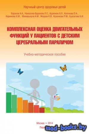 Комплексная оценка двигательных функций у пациентов с детским церебральным  ...