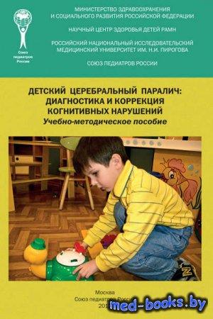 Детский церебральный паралич: диагностика и коррекция когнитивных нарушений ...