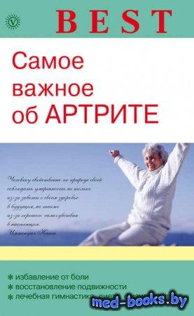 Самое важное об артрите - Ольга Родионова - 2013год