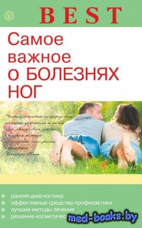Самое важное о болезнях ног - Е. М. Савельева - 2013 год