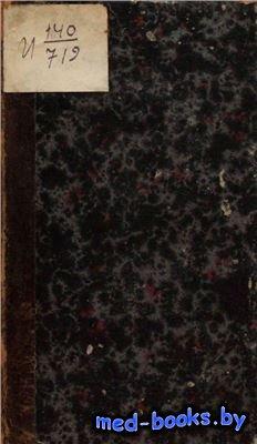 Общепонятный гомеопатический домашний лечебник - Молинари Филиппе де. - 186 ...
