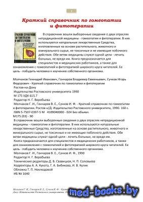 Краткий справочник по гомеопатии и фитотерапии - Молчанов Г.И., Гончаров В. ...