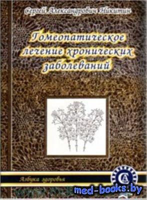 Гомеопатическое лечение хронических заболеваний - Никитин С.А. - 2003 год