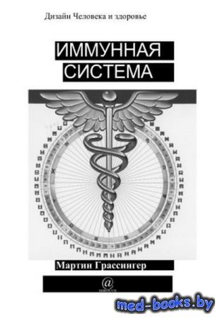 Мартин Грассингер - Рейв Биология. Иммунная система