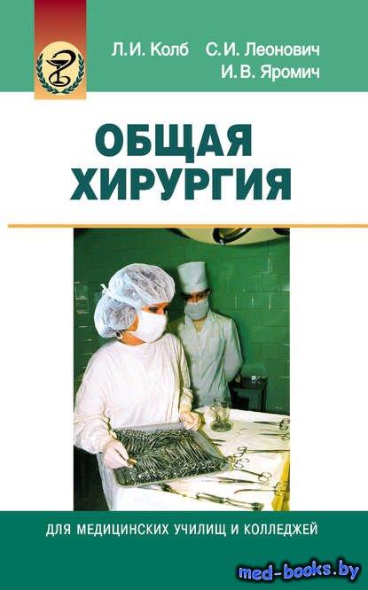 Общая Нутрициология Учебник Скачать
