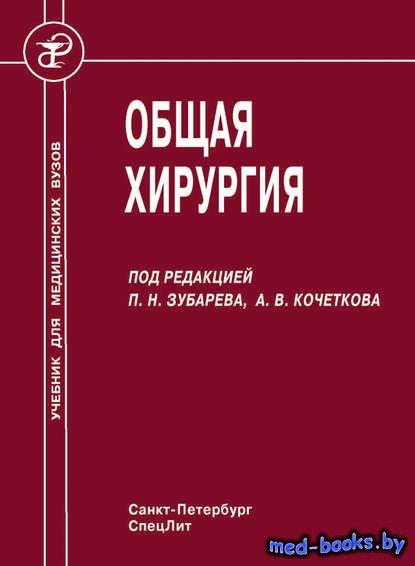 Эндокринология. Учебник Дедов Мельниченко Фадеев