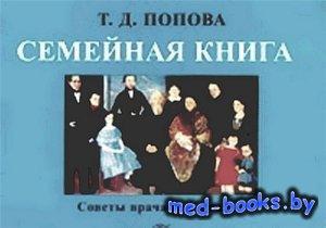 Семейная книга. Советы врача-гомеопата - Попова Т.Д. - 1999 год