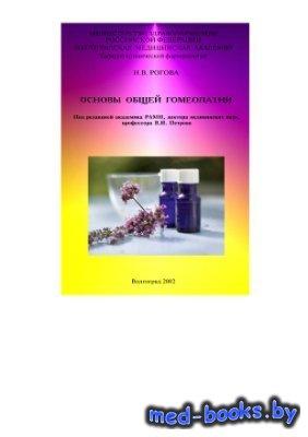 Основы общей гомеопатии - Рогова Н.В. - 2002 год