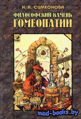 Философский камень гомеопатии - Симеонова Н.К. - 1997 год