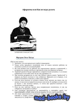 Афоризмы или Как не надо делать - Тайлер Маргарет Люси