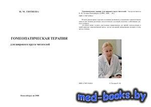 Гомеопатическая терапия - Титиева Н.М. - 2000 год - 68 с.