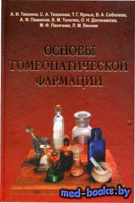 Основы гомеопатической фармации. Учебник - А.И. Тихонов, С.А. Тихонова, Т.Г ...