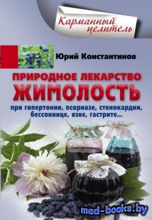 Константинов Ю. - Природное лекарство жимолость. При гипертонии, псориазе,  ...