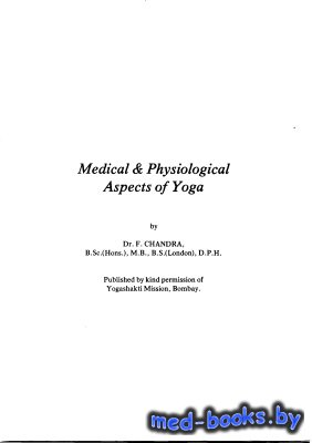 Medical & physiological aspects of yoga -  Chandra F.J. - 1974 год