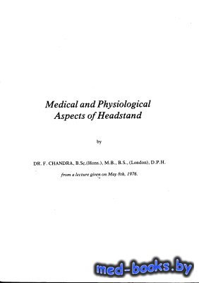 Medical and Physiological Aspects of Headstand - Chandra F.J. - 1976 год