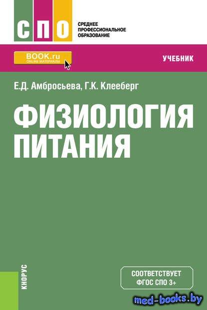 Тутельян справочник по диетологии скачать — advodka. Com.