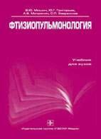Фтизиопульмонология - В.Ю. Мишин, Ю.Г. Григорьев, А.В. Митронин - 2007 год