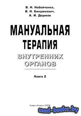 Мануальная терапия внутренних органов. Том 2 - Набойченко В.Н., Биндюкевич  ...