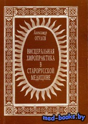 Висцеральная хиропрактика в старорусской медицине, или Мануальная терапия в ...
