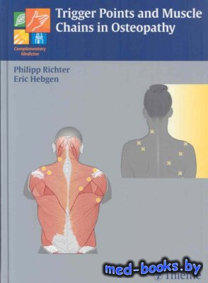 Trigger Points and Muscle Chains in Osteopathy - Righter P., Hebgen T. - 2008 год