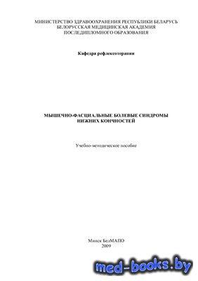 Мышечно-фасциальные болевые синдромы нижних конечностей - Василевский С.С., ...