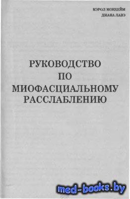 Руководство по миофасциальному расслаблению - Монхейм К., Лавэ Д. - 2002 го ...