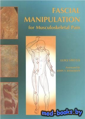 Fascial Manipulation for Musculoskeletal Pain - Stecco L. - 2004 год