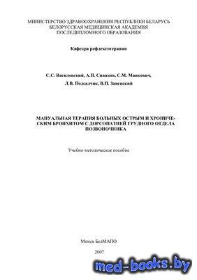 Мануальная терапия больных острым и хроническим бронхитом с дорсопатией гру ...
