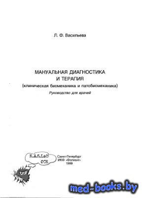 Мануальная диагностика и терапия. Клиническая биомеханика и патобиомеханика ...