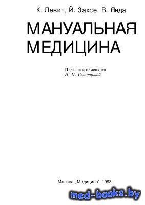 Мануальная медицина - Левит К., Захсе Й., Янда В. - 1993 год - 512 с.