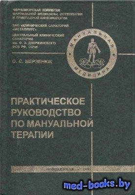 Практическое руководство по мануальной терапии - Мерзенюк О.С. - 2005 год